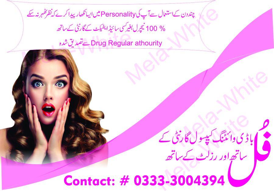 skin-whitening-best-glutathione-whitening-pills-in-lahore-pakistan